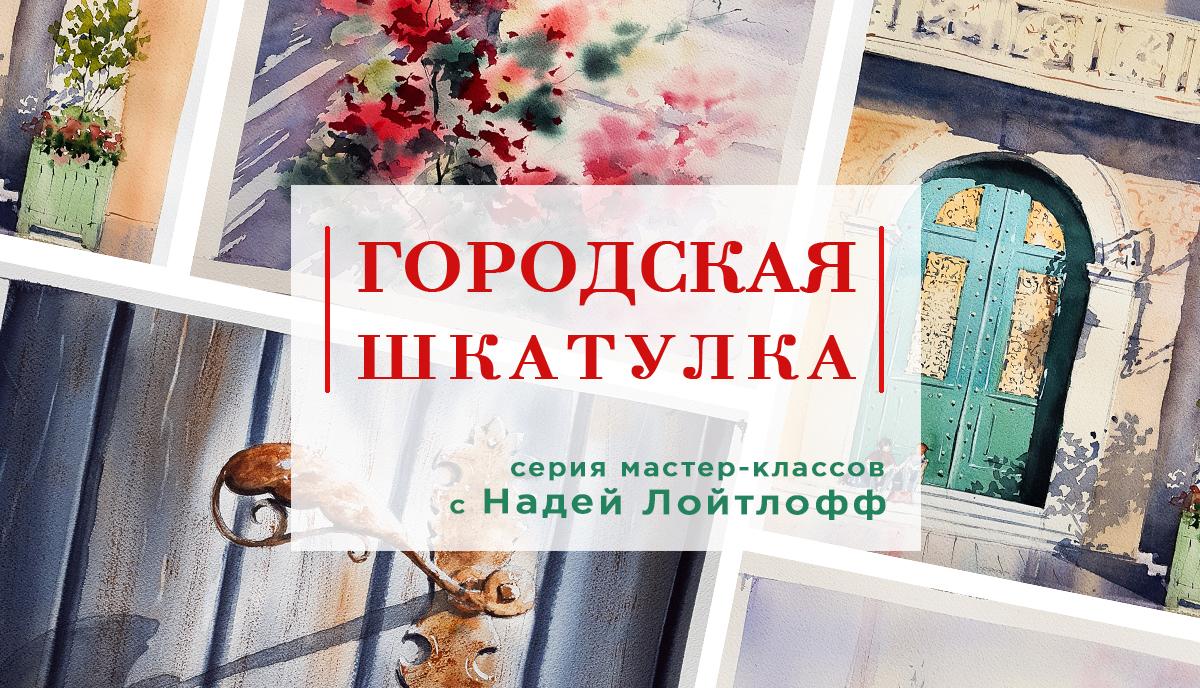 Мастер-класс Нади Лойтлофф
