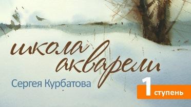 школа акварели Сергея Курбатова