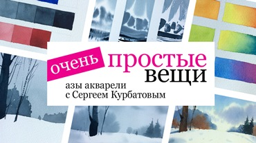 Курс по рисованию акварелью Сергея Курбатова
